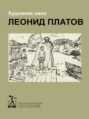cover image of Художник кино Леонид Платов