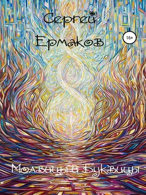 cover image of Молвицы и Буквицы