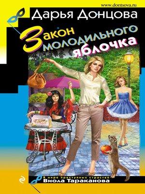 cover image of Закон молодильного яблочка