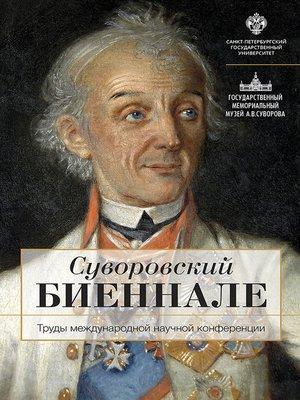 cover image of Суворовский биеннале