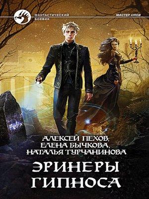cover image of Эринеры Гипноса