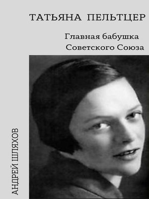 cover image of Татьяна Пельтцер. Главная бабушка Советского Союза