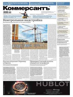 cover image of Коммерсантъ (понедельник-пятница) 85-2015