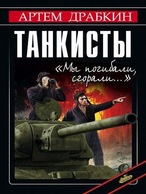cover image of Танкисты. «Мы погибали, сгорали...»