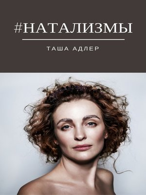 cover image of #НАТАЛИЗМЫ