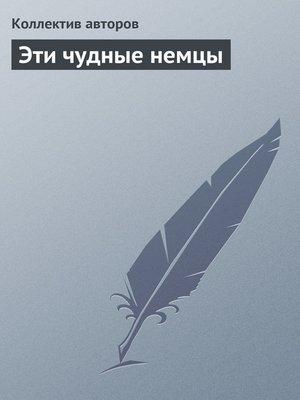 cover image of Эти чудные немцы