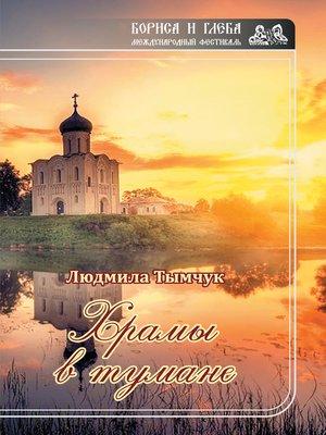 cover image of Храмы в тумане