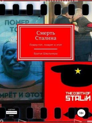 cover image of Смерть Сталина