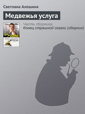cover image of Медвежья услуга