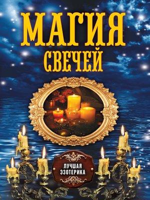 cover image of Магия свечей