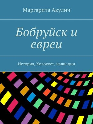 cover image of Бобруйск иевреи. История, холокост, наши дни