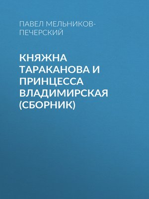 cover image of Княжна Тараканова и принцесса Владимирская (сборник)