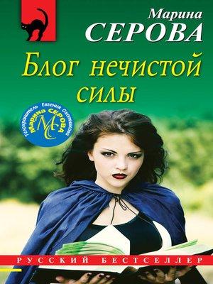 cover image of Блог нечистой силы