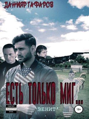 cover image of Есть только миг... «Зенит»
