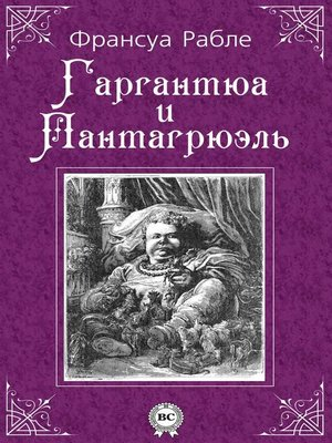 cover image of Гаргантюа и Пантагрюэль