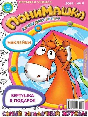 cover image of ПониМашка. Развлекательно-развивающий журнал. №08 (февраль) 2014