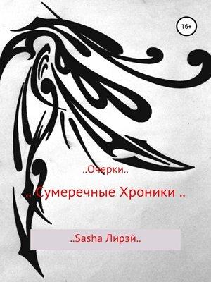 cover image of .. Сумеречные Хроники ..