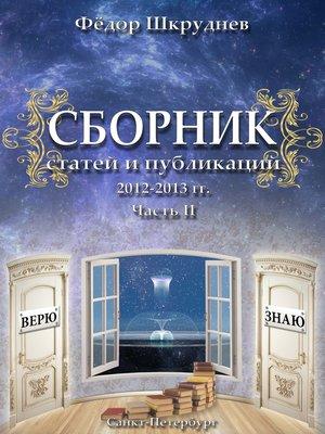 cover image of Сборник статей и публикаций 2012-2013 гг. В двух частях. Часть II