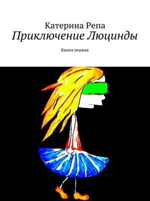 cover image of Приключение Люцинды