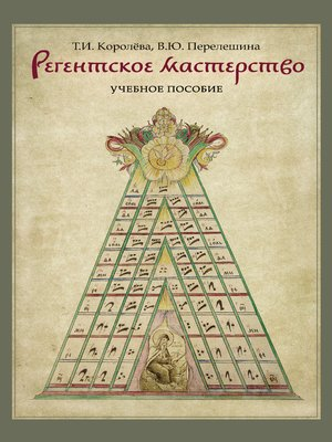 cover image of Регентское мастерство