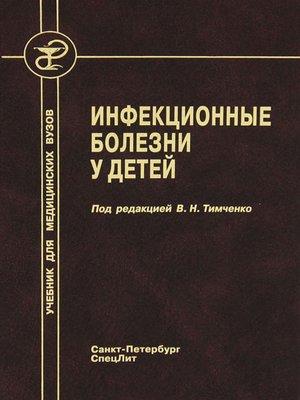 cover image of Инфекционные болезни у детей