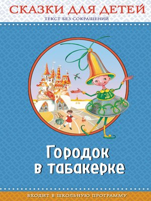 cover image of Городок в табакерке