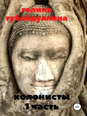 cover image of Колонисты