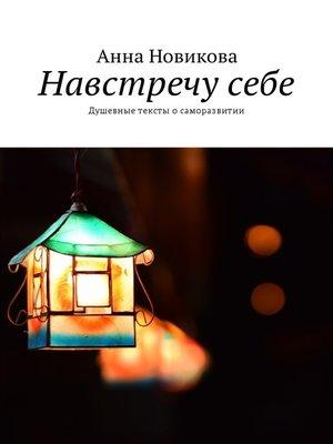 cover image of Навстречусебе. Душевные тексты осаморазвитии