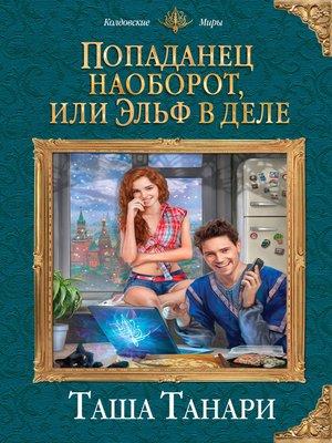 cover image of Попаданец наоборот, или Эльф в деле