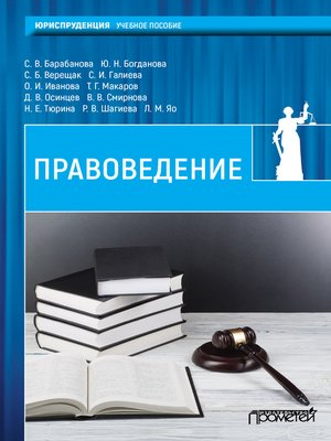 cover image of Правоведение