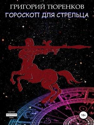 cover image of Гороскоп для Стрельца