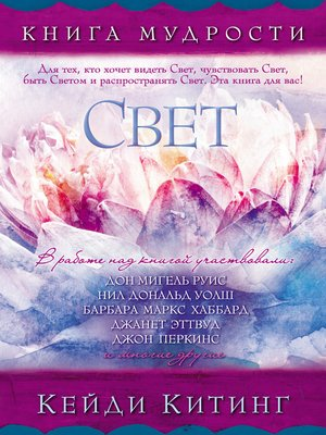 cover image of Свет