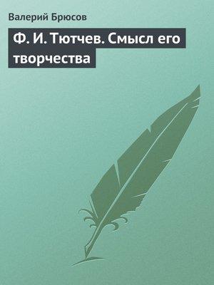 cover image of Ф.И.Тютчев. Смысл его творчества