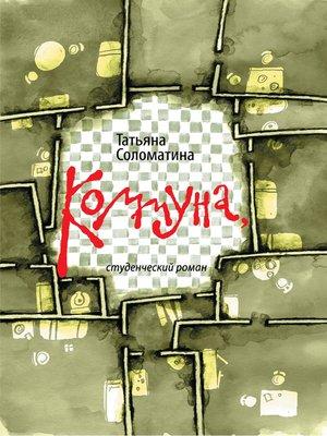 cover image of Коммуна, или Студенческий роман