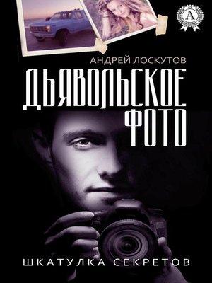 cover image of Дьявольское фото