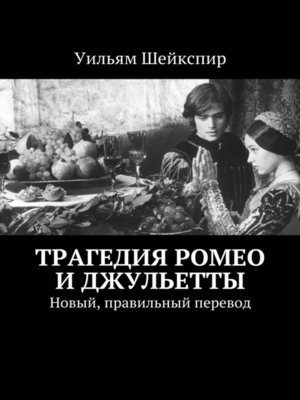 cover image of Трагедия Ромео и Джульетты