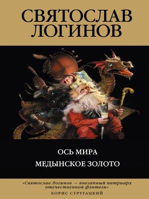 cover image of Ось Мира