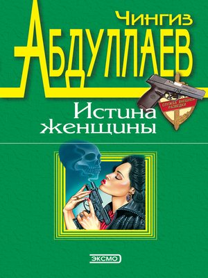 cover image of Уйти и не вернуться