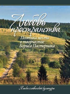 cover image of «Любовь пространства...» Поэтика места в творчестве Бориса Пастернака