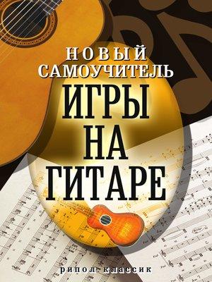cover image of Новый самоучитель игры на гитаре