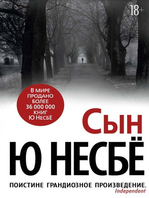 cover image of Сын