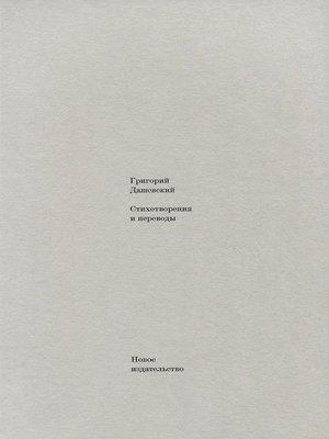 cover image of Стихотворения и переводы
