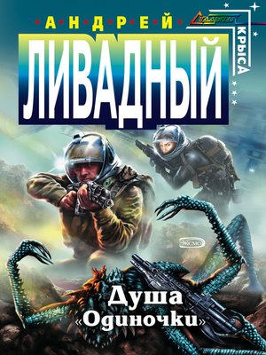 cover image of Душа «Одиночки»