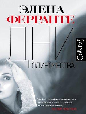 cover image of Дни одиночества