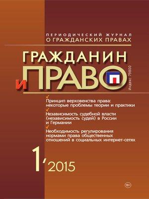 cover image of Гражданин и право №01/2015