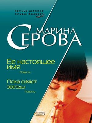 cover image of Ее настоящее имя