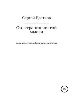 cover image of Сто страниц чистой мысли