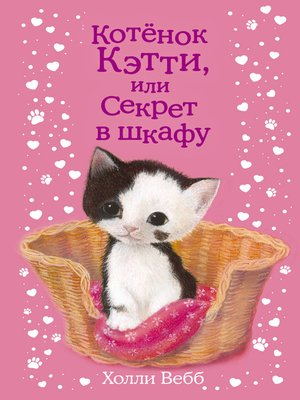 cover image of Котенок Кэтти, или Секрет в шкафу