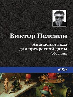 cover image of Ананасная вода для прекрасной дамы (сборник)