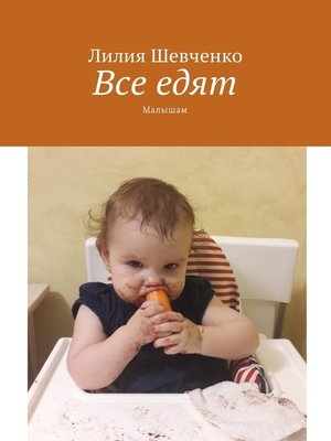 cover image of Все едят. Малышам